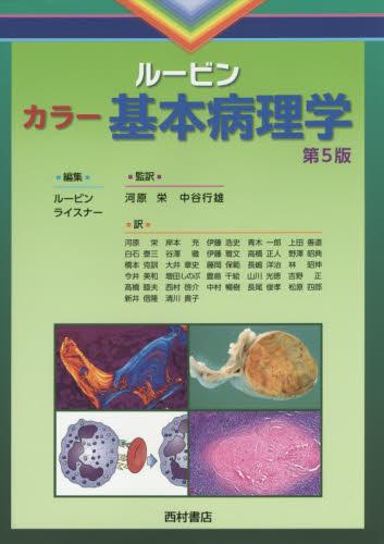 『ルービンカラー基本病理学』