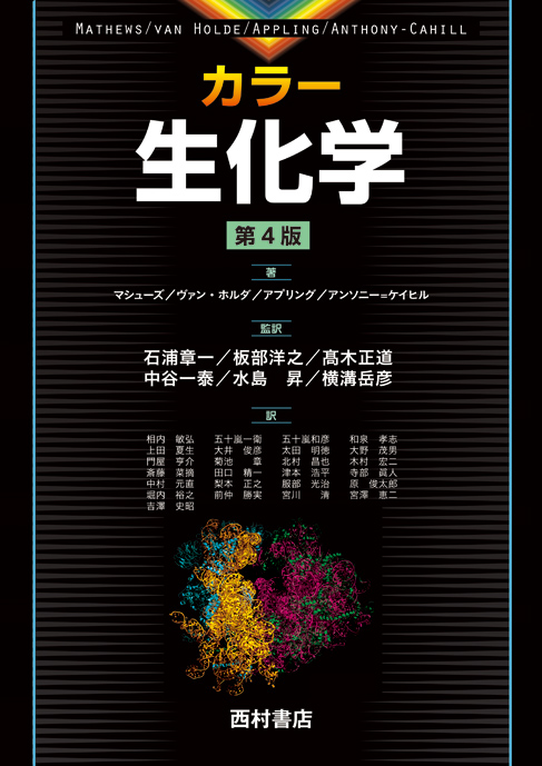 『カラー生化学 第4版』
