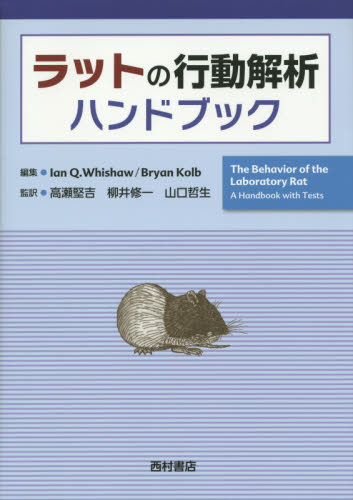 『ラットの行動解析ハンドブック』
