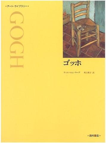 『アートライブラリー ゴッホ』