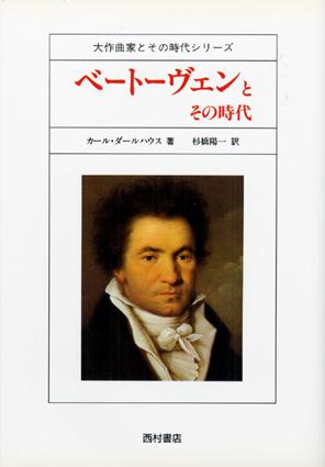 『ベートーヴェンとその時代』
