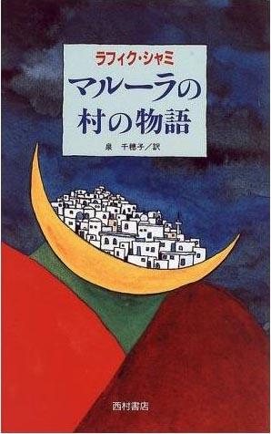 『マルーラの村の物語』