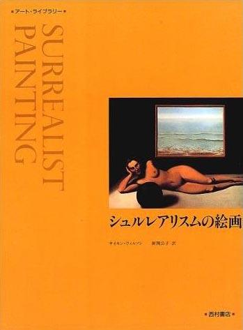 『アートライブラリー シュルレアリスムの絵画』