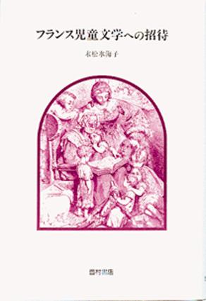 『フランス児童文学への招待』