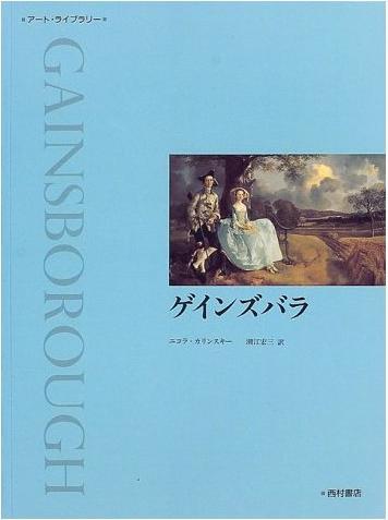 『アートライブラリー ゲインズバラ』