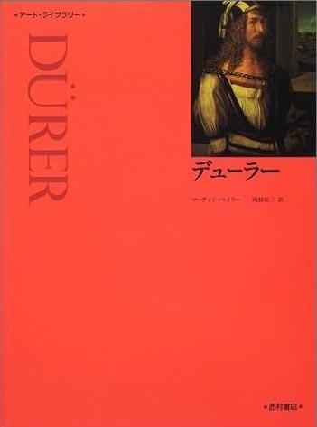 『アートライブラリー デューラー』