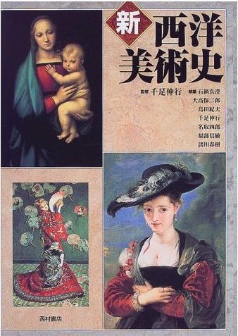 『新西洋美術史』