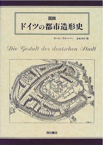 『図説ドイツの都市造形史』