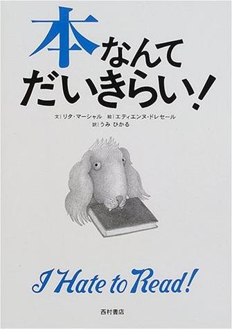 『本なんてだいきらい』