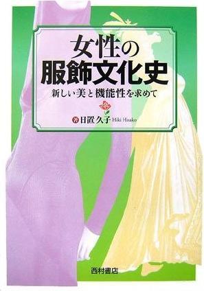 『女性の服飾文化史』