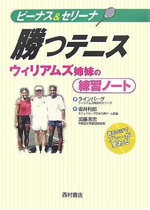『勝つテニス』