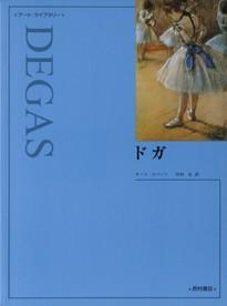 『アートライブラリー ドガ 新装版』