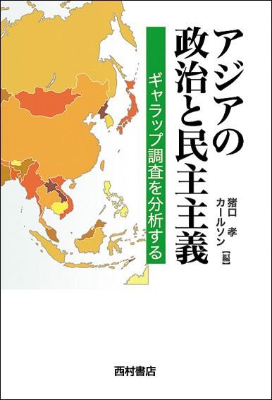 『アジアの政治と民主主義』