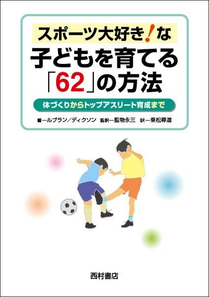 『スポーツ大好き!な子どもを育てる「62」の方法』