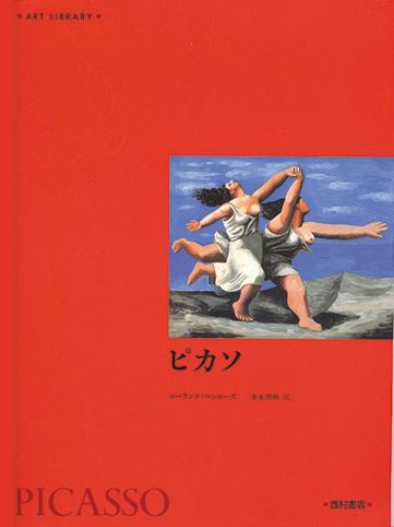 『アートライブラリー ピカソ新装版』