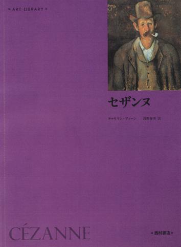 『アートライブラリー セザンヌ新装版』