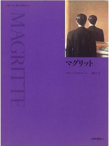 『アートライブラリー マグリット』