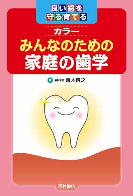 『みんなのための家庭の歯学』