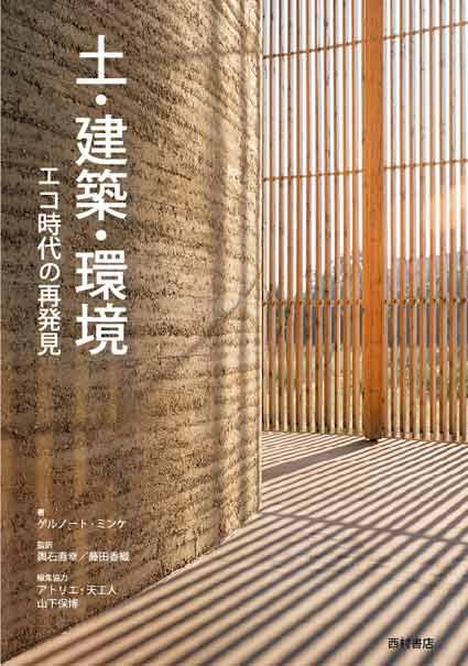 『土・建築・環境』