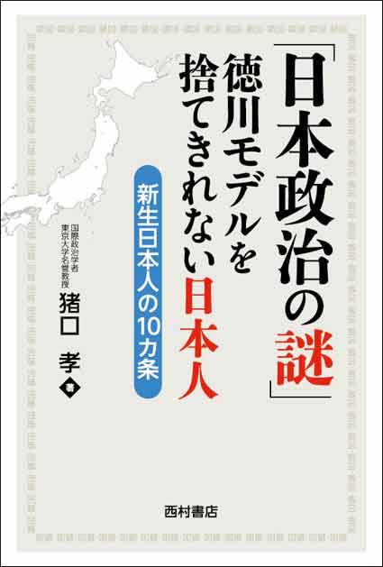 『日本政治の謎』