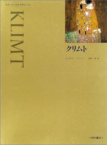 『アートライブラリー クリムト 新装版』
