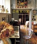 『芸術家の家』