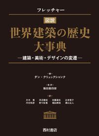 『フレッチャー 図説 世界建築の歴史大事典』