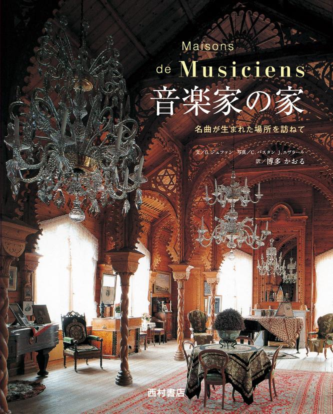 『音楽家の家』