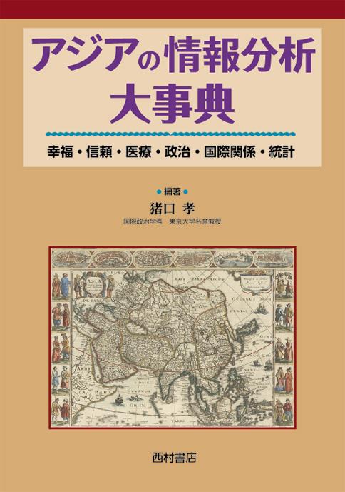 『アジアの情報分析大事典』
