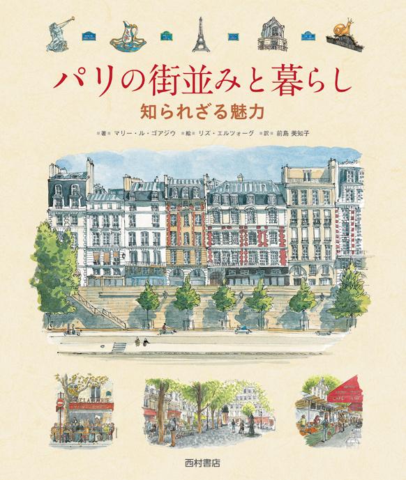 『パリの街並み』