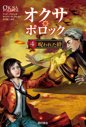 『オクサ・ポロック4呪われた絆』