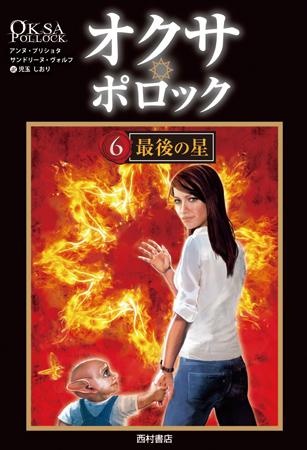 『オクサ・ポロック6最後の星』