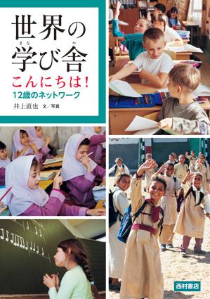 『世界の学び舎』