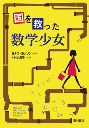 『国を救った数学少女』