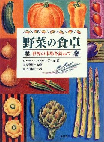 『野菜の食卓』