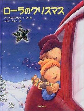 『ローラのクリスマス』