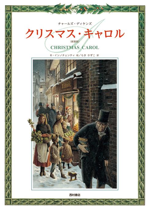 『クリスマス・キャロル』
