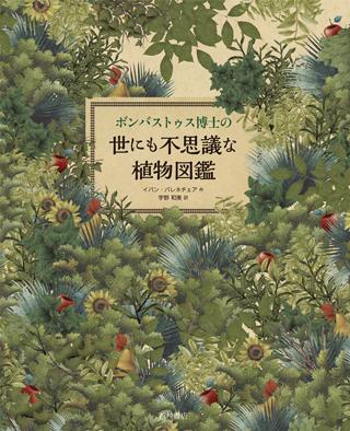 『世にも不思議な植物図鑑』