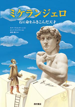 『ミケランジェロ石に』