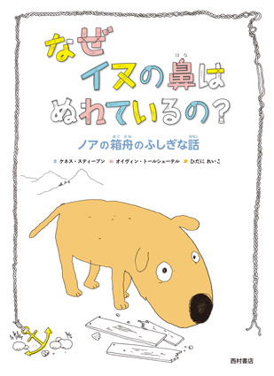 『なぜイヌの鼻はぬれているの?』