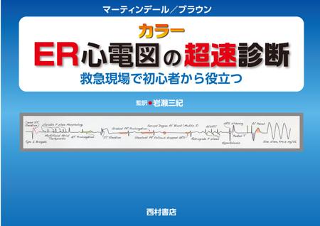 『カラー ER心電図の超速診断』
