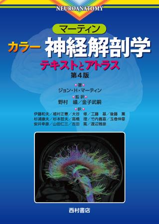 『マーティン カラー 神経解剖学 第4版』