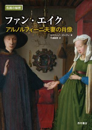 『名画の秘密 ファン・エイク《アルノルフィーニ夫妻の肖像》』