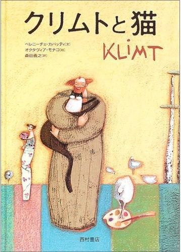 『クリムトと猫』