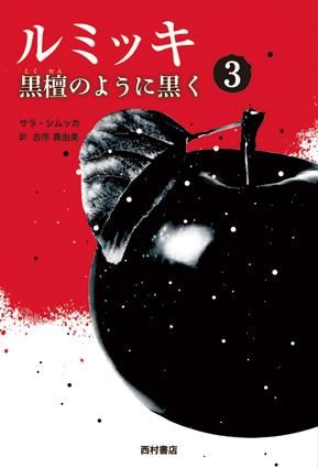 『ルミッキ 3 黒檀のように黒く』