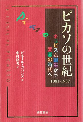 『ピカソの世紀 キュビスム誕生から変容の時代へ 1881~1937』