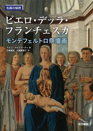 『名画の秘密 ピエロ・デッラ・フランチェスカ《モンテフェルトロ祭壇画》』