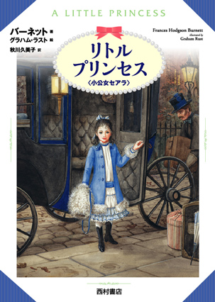『小公女セアラ』