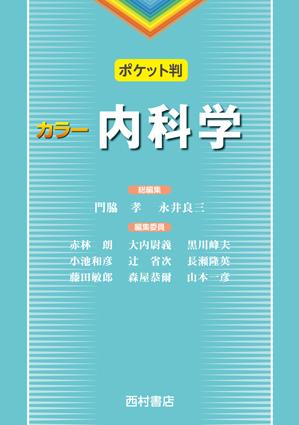『ポケット判 カラー 内科学』