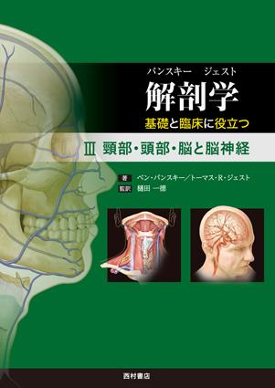 『解剖学 基礎と臨床に役立つ Ⅲ 頸部・頭部・脳と脳神経』